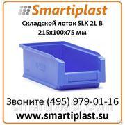 Складские лотки SLK 2L B размеры 215x100x75 мм фото