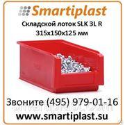 Пластиковый лоток SLK 3L R размер 315x150x125 мм фото
