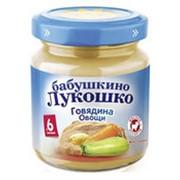 Пюре БАБУШКИНО ЛУКОШКО Говядина-овощи, 100г (упаковка 6 шт) фото
