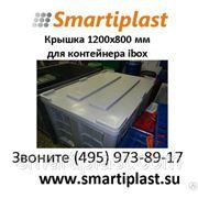 Крышка для контейнера ibox 11.601F Италия артикул CTH2 фото
