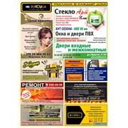 Реклама в листовке фото