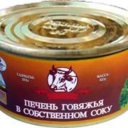 Субпродукты консервированные -Печень в собственном соку фото
