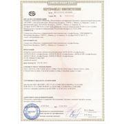 Единый сертификат соответствия Таможенного союза фото