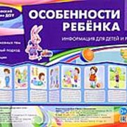 """Ширма информационная А4 Сфера """"Особенности ребенка 3+"""", 978-5-9949-1423-6 фото"""