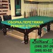 Перетяжка бильярдных столов фото