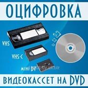 Оцифровка и перезапись любых кассет на DVD фото