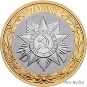 10 рублей РФ 2015 год - 70-летие Победы фото