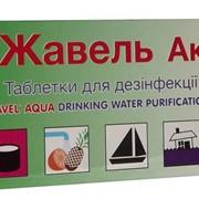 Таблетки для дезінфекції питної води Жавель Аква фото
