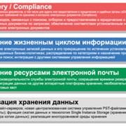 Внедрение Symantec Enterprise Vault фото