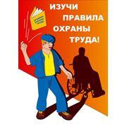 Разработка системы управления охраной труда (СУОТ) фото