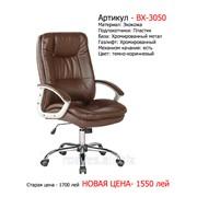Кресло руководителя BХ-3050 фото