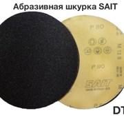 Абразивный круг (шкурка) SAIT, D125   фото
