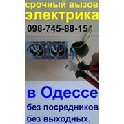 Электрик в Одессе.все виды работ.Аварийный срочный фотография