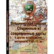 Сбoрник кaрт Влaдимирскaя Гyбeрния 18-20 вeкa фото