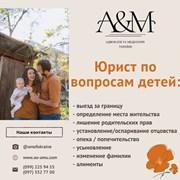 Семейный адвокат по вопросам детей фото