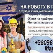 Трудоустройство в Израиле для мужчин и женщин, семейных пар. Консультация фото