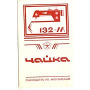 Инструкция для швейной машины Чайка 132 фото