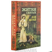 Книга Жития святых для детей фото