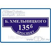 Номер на дом с указанием улицы 120 х 50 см из сотового поликарбоната фото