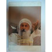 Книга Ошо Дхаммапада: высшая истина фото