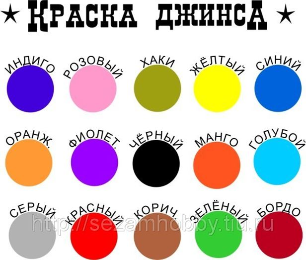 Купить краску для ткани в казани обивочная ткань купить в симферополе