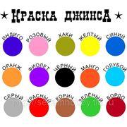 Краска для ткани ДЖИНСА, пр-во Россия-Индия фото