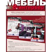 Подписка на журнал Мебель и интерьер сегодня фото