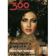 Журнал 360 Градусов