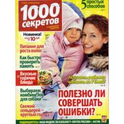 Журнал 1000 секретов фото