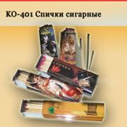 Спички сигарные КО-401 фото