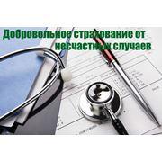 Добровольное страхование от несчастных случаев фото