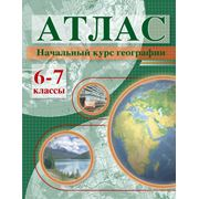 Атласы и карты для учебных заведений фото