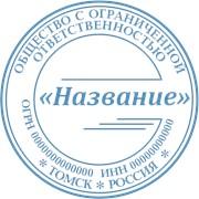 Изготовление печати ИП, ООО и врача фото