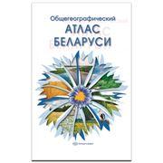 Атлас общегеографический Беларуси фото