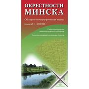 Обзорно-топографическая карта Окрестности Минска фото