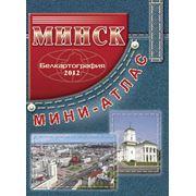 Мини-атлас Минск фото