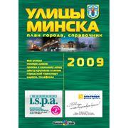 Справочник Улицы Минска фото