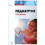 Педиатрия Беляева Л. М. фото