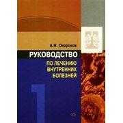 Руководство по лечению внутренних болезней Окороков А. Н. фото