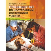 Руководство по неотложным состояниям у детей. 2 изд. В. В. Курек А. Е. Кулагин фото