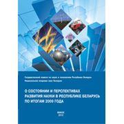 Аналитический доклад в книге о состоянии и перспективах развития науки в Республике Беларусь фото