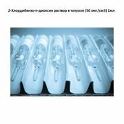 2-Хлордибензо-п-диоксин раствор в толуоле (50 мкг/см3) 1мл фото
