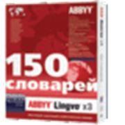 Обеспечение программное ABBYY Lingvo x3 фото