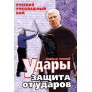 Русский рукопашный бой. Фильм третий. Удары. Защита от ударов фото