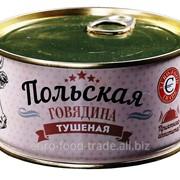 Тушенка говяжья c cубпродуктами Польская 325 г. фото