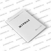 Журнал контроля концентраций раб. р-ров дез. и стерилизац. средств (А5, 8 листов), Винар фото