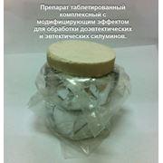 Препарат таблетированный комплексный с модифицирующим эффектом для обработки доэвтектических и эвтектических силуминов. фото