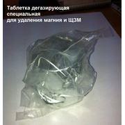 Таблетка дегазирующая специальная для удаления магния и ЩЗМ фото
