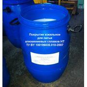 Покрытие кокильное для литья алюминиевых сплавов НТ ТУ ВY 100196035.010-2007 фото