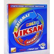 Синтетическое моющее универсальное средство Виксан - Автомат Колор - эффективный стиральный порошок для стирки цветных изделий в стиральных машинах любого типа фото